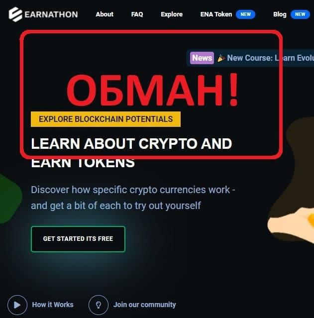 Earnathon — обзор сомнительного проекта earnathon.com