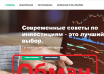 Fina Capital – отзывы и проверка брокерской компании. Обман?
