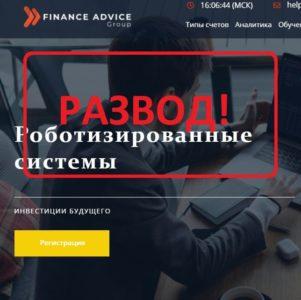 Брокер Finance Advice Group (fnagcorp.net) - отзывы о компании