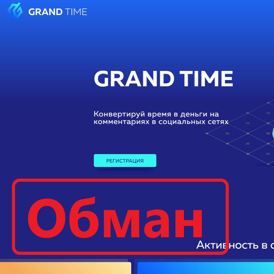 Grand Time отзывы и обзор