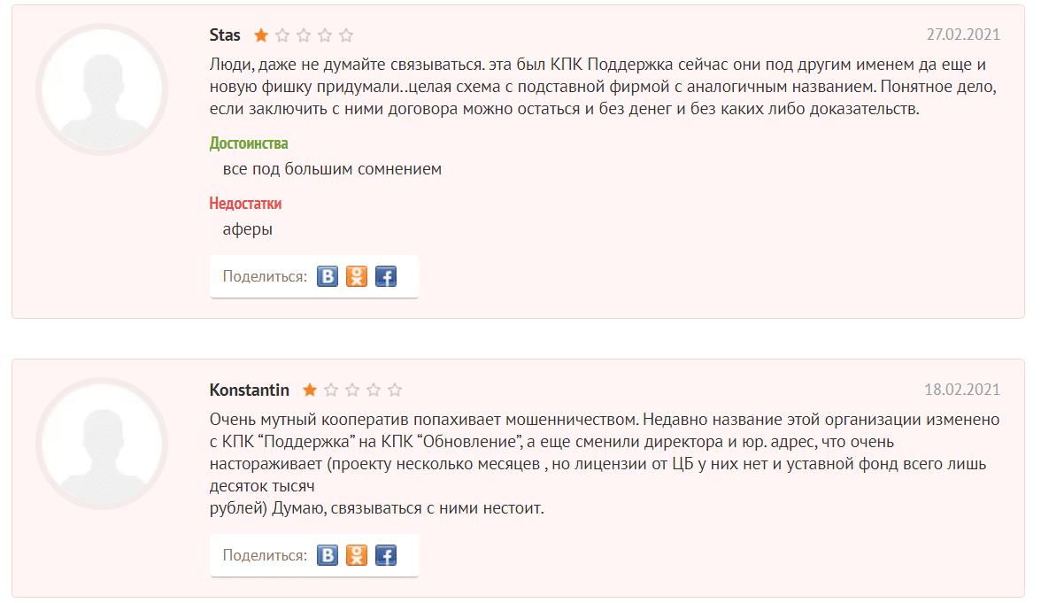 Реальные отзывы о КПК Обновление в интернете
