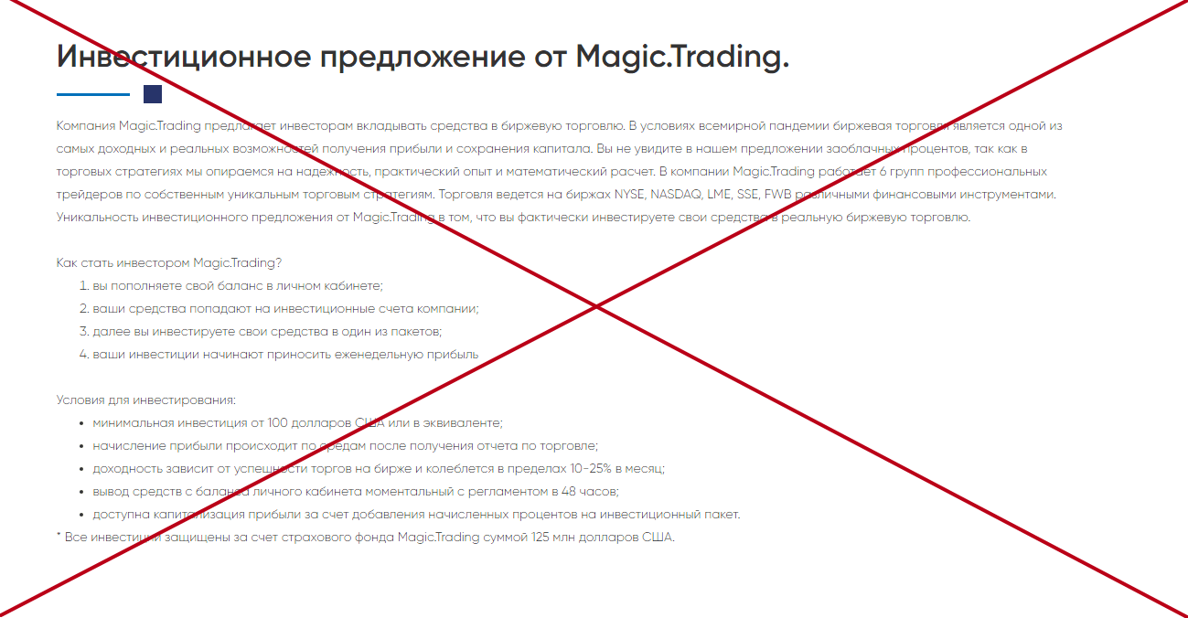 Magic Trading обман