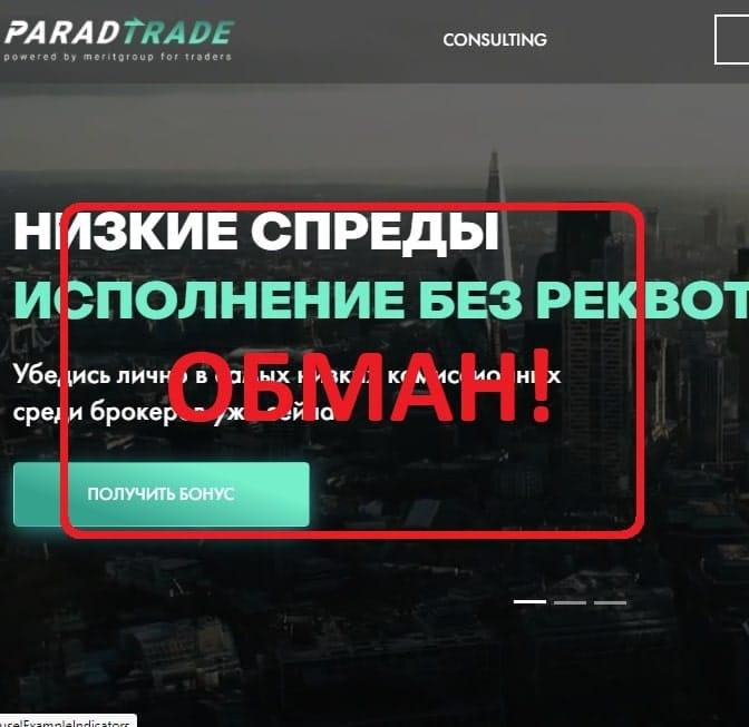 ParadTrade - отзывы и проверка брокера paradtrade.com