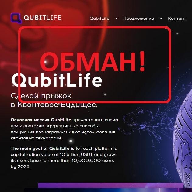 QubitLife — отзывы и проверка сомнительного проекта qbt.life