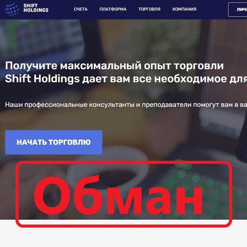 Shift Holding отзывы и обзор