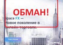 Space FX — обзор и отзывы о брокере