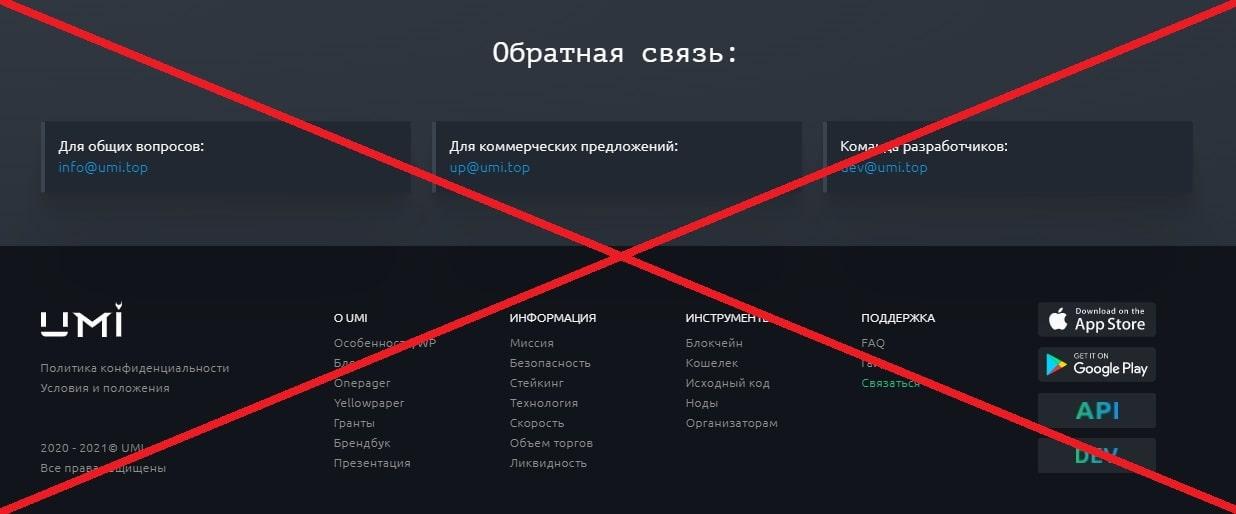 Криптовалюта UMI контакты