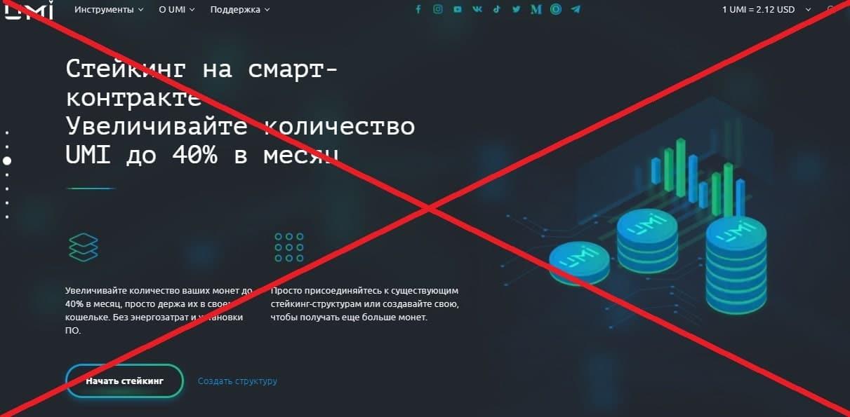 Криптовалюта UMI обман