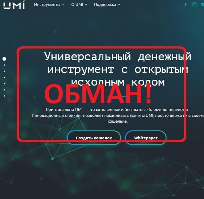 Криптовалюта UMI — отзывы и проверка umi.top