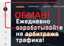 Uni Finance — отзывы и обзор uni-finance.net. Лохотрон!