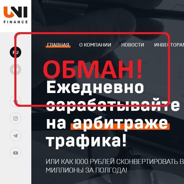 Uni Finance отзывы людей и обзор