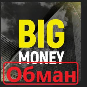 Big Money отзывы и обзор
