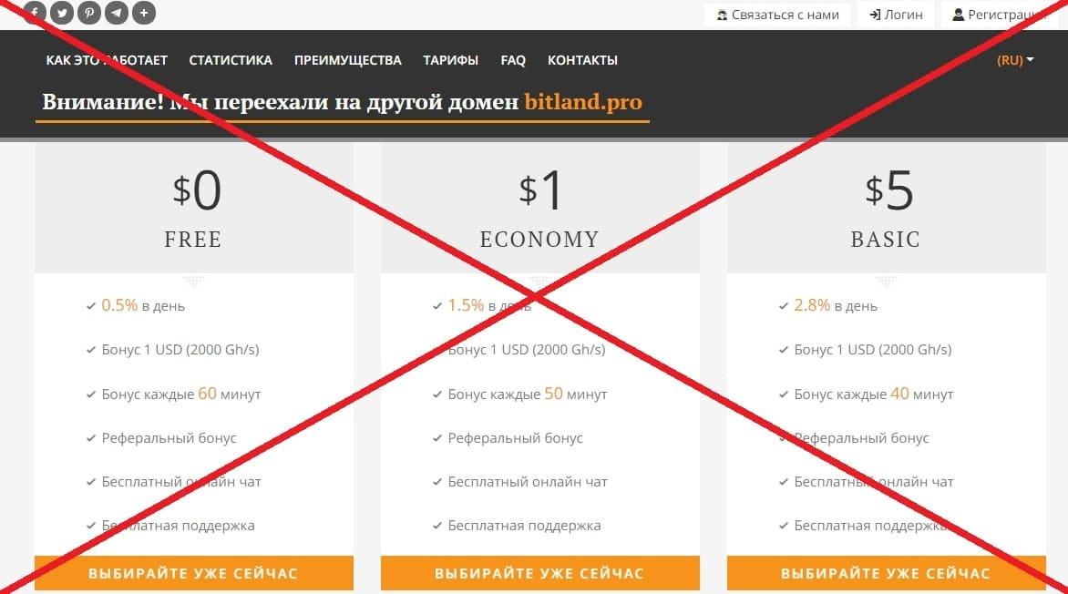 Проект Bitland обман