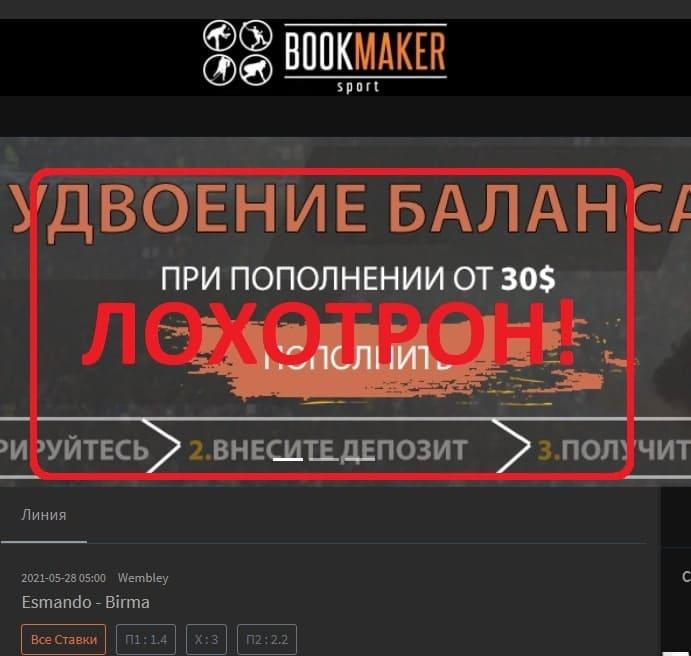 Bookmaker-sport.ru - отзывы о букмекерской конторе