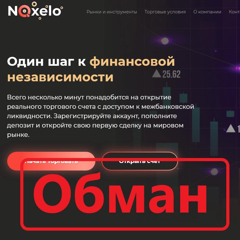 Брокер Noxelo отзывы и обзор