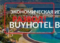 Buy Hotel отзывы — отзывы о проекте buyhotel.biz