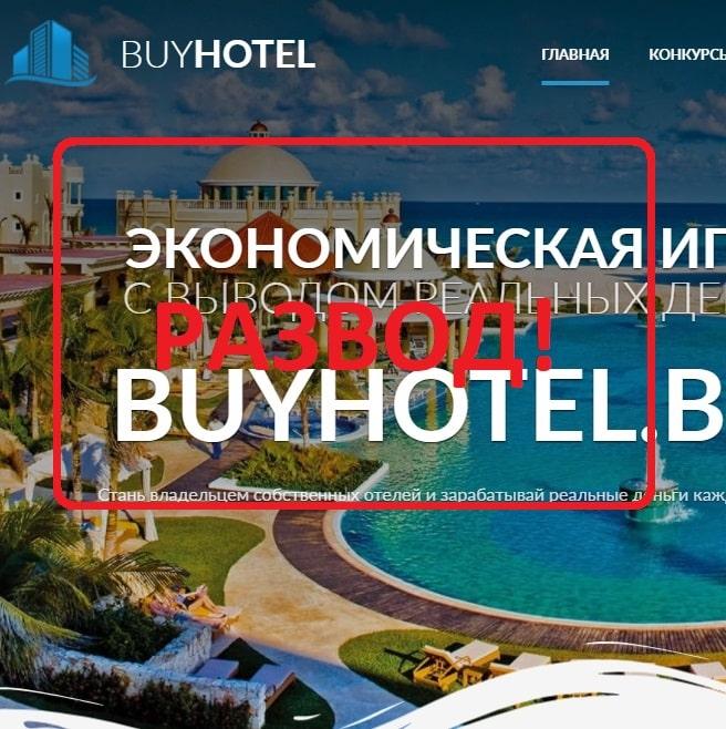 Buy Hotel отзывы - экономическая игра с выводом денег