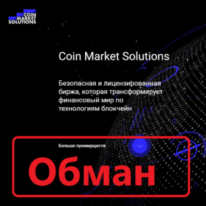Coin Market Solutions отзывы и проверка