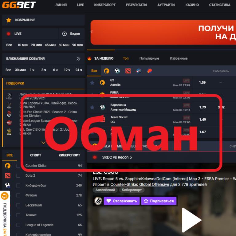 GGBET — отзывы о букмекерской конторе gg.bet