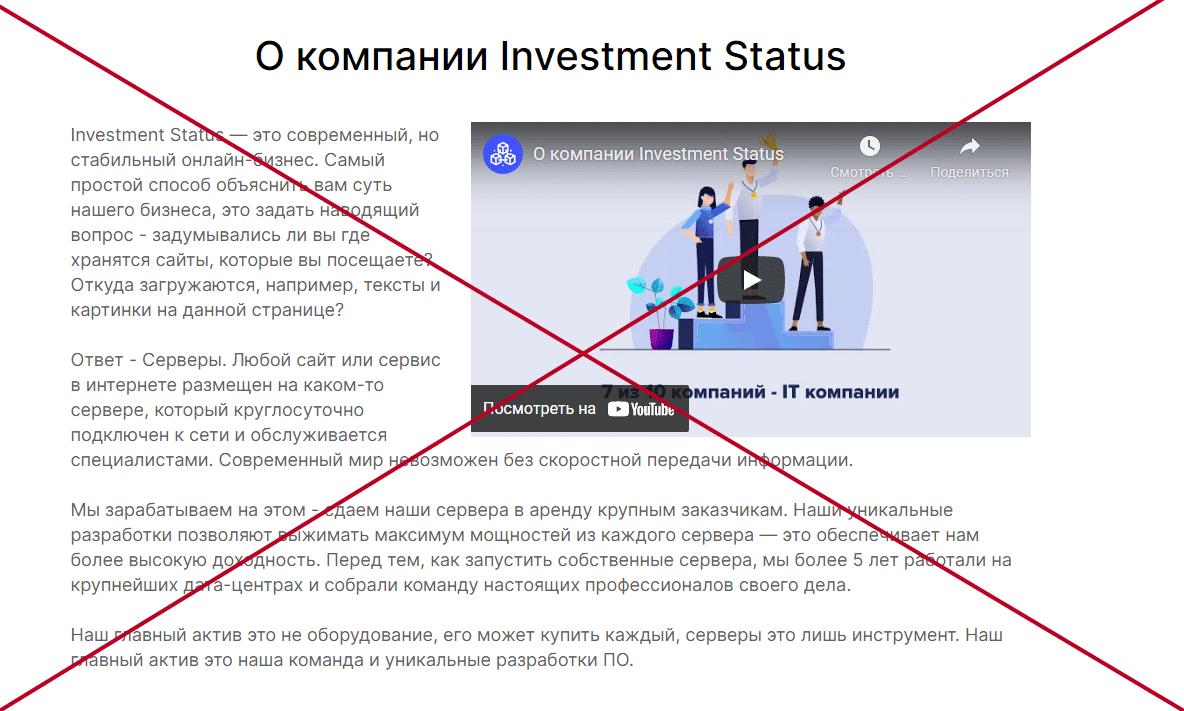 Investment Status реальные отзывы вкладчиков