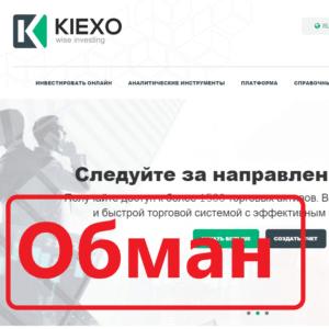 Kiexo отзывы и обзор