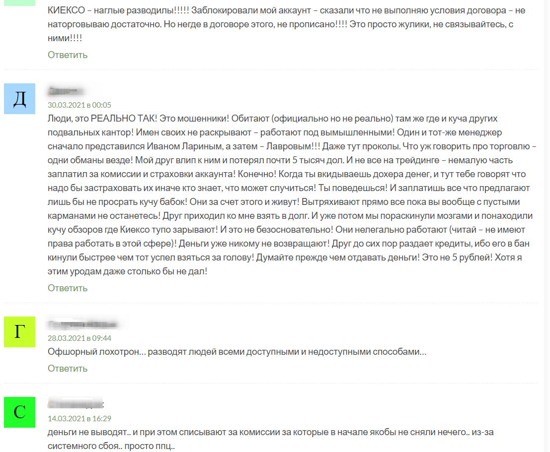Kiexo реальные отзывы клиентов в интернете