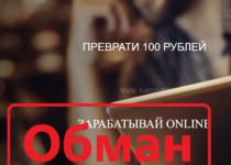 Live Money – Отзывы о проекте по заработку денег онлайн