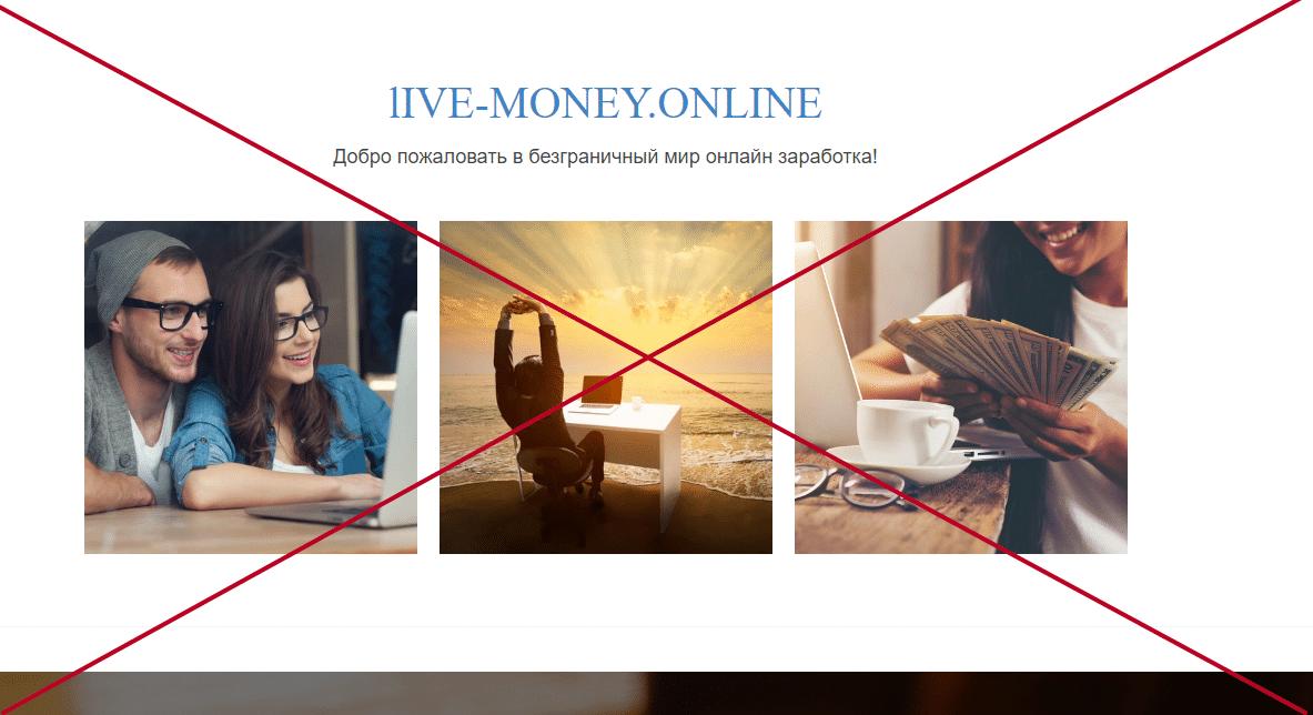 Live Money проверка
