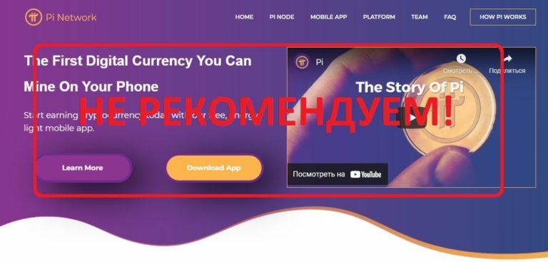 Minepi.com — обзор проекта