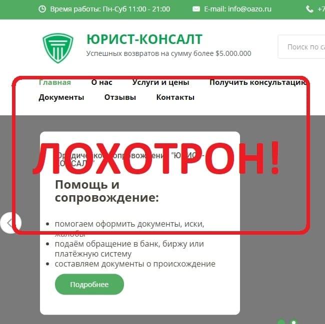 ООО ЮРИСТ КОНСАЛТ — обзор и проверка oazo.ru