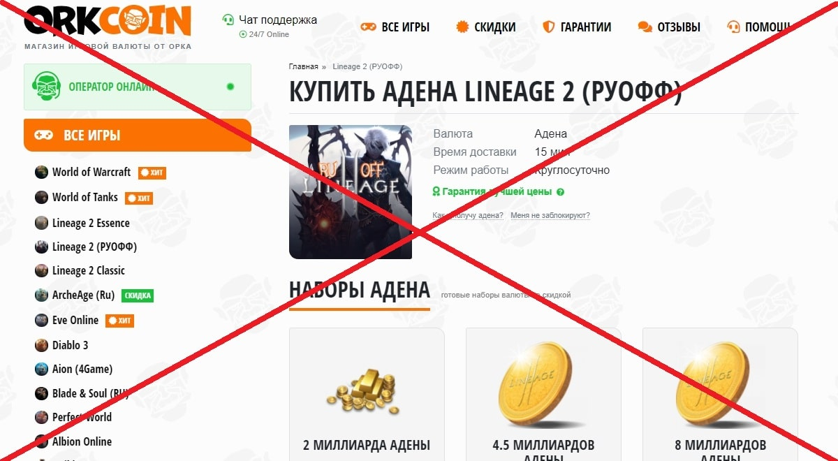 Магазин Orkcoin.com отзывы
