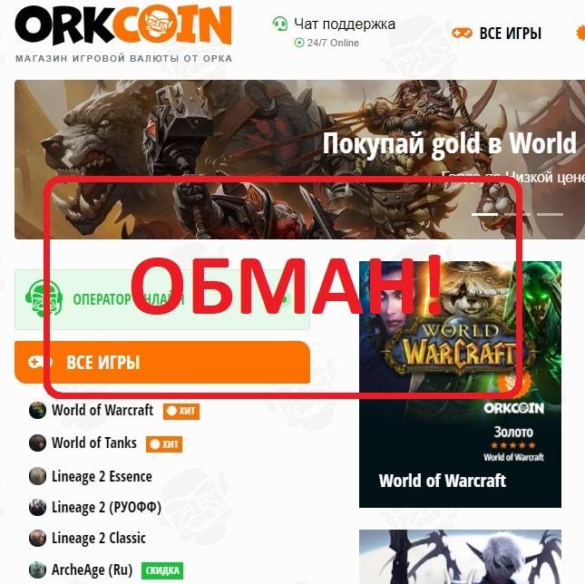 Orkcoin.com - отзывы и проверка сайта