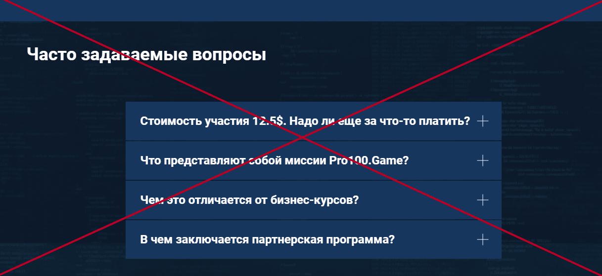 Pro100Game проверка