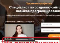 Специалист по созданию сайтов без навыков программирования — отзывы о курсе