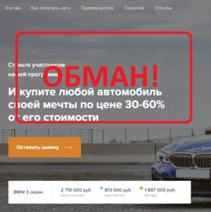 Synergy Auto отзывы - развод покупателей