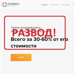 Synergy Group отзывы