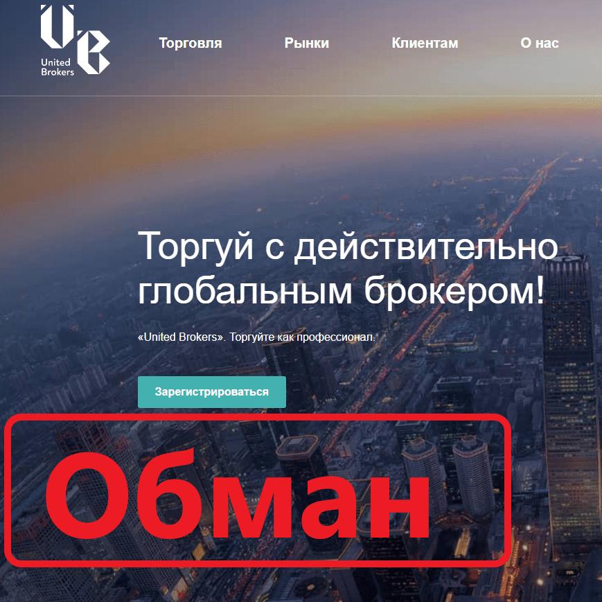 United Brokers отзывы и обзор