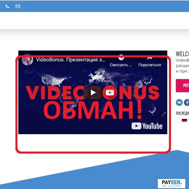 Отзывы о Videobonus - проверка сомнительного проекта