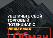 WealthMax – реальные отзывы клиентов и обзор брокерской компании