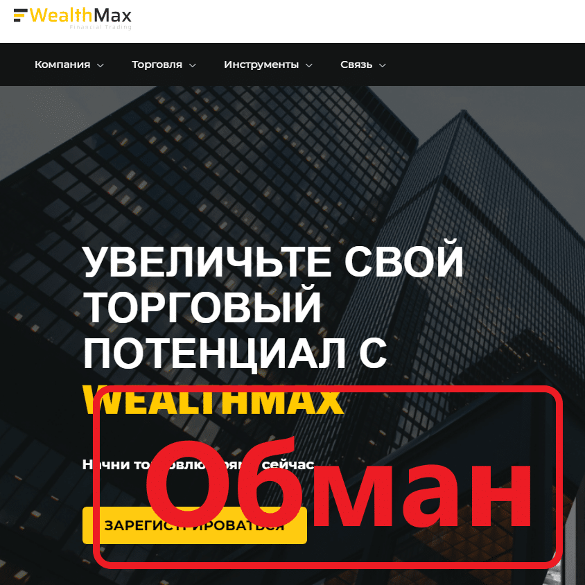 WealthMax отзывы и обзор