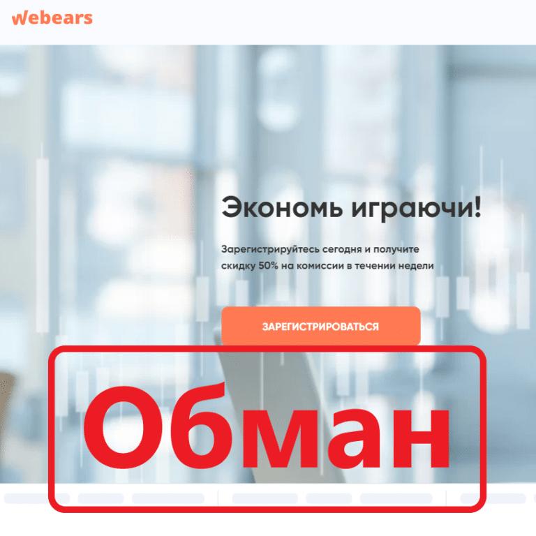 Webears – отзывы реальных клиентов о брокерской компании. Развод?