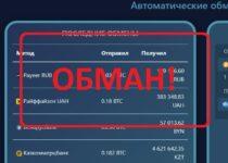 Проверка обменника bitfinex.expert