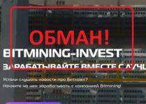 Bitmining Invest — проверка проекта bitmining-invest.com