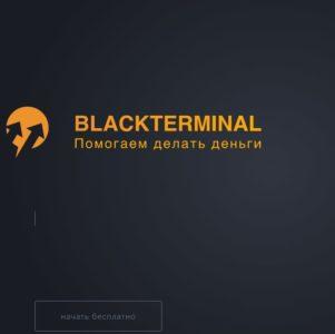 BlackTerminal - отзывы и обзор 2021