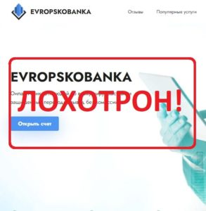 Еvropskobanka - отзывы о банке evropsko-banka.com