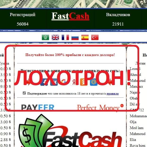Интернет копилка FastCash - отзывы и проверка