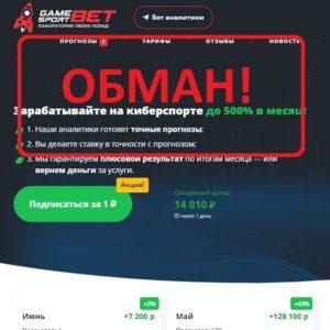 GameSport Sankt Peterb RUS списали деньги - как вернуть и отключить подписку