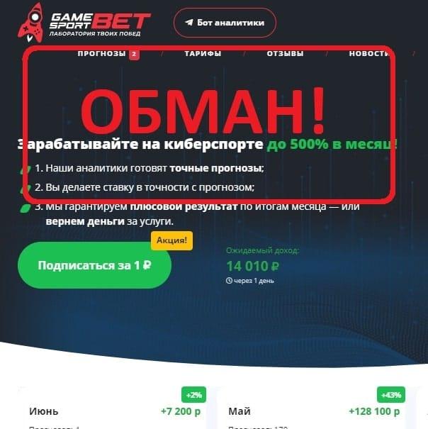 GameSport Sankt Peterb RUS — отзывы о gamesport.bet