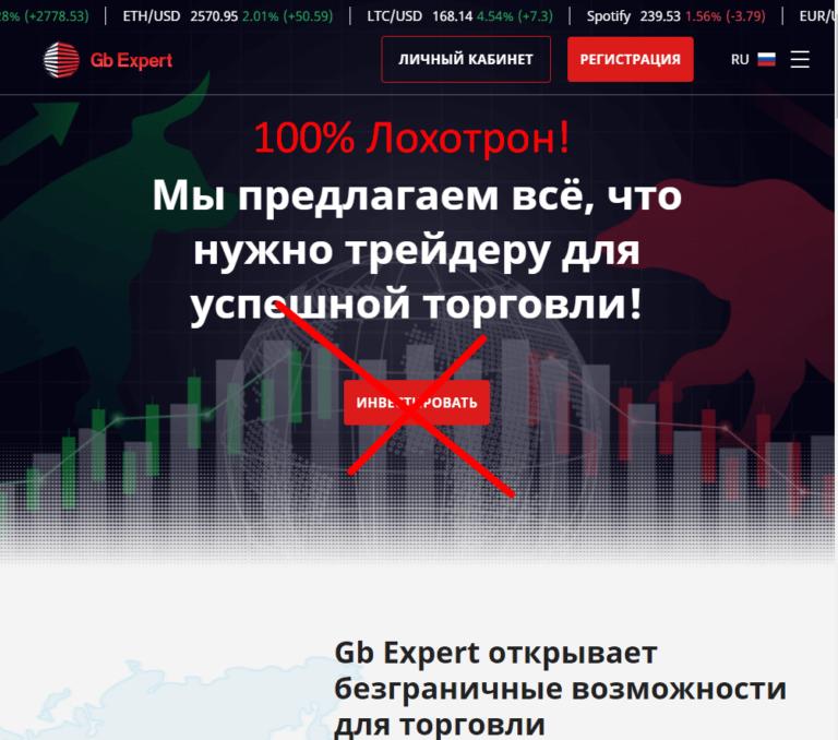 Gb Expert — отзывы и обзор. Брокер gb-expert.com