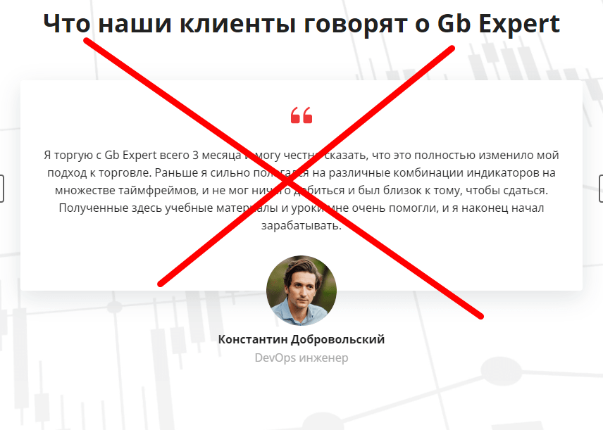 Лживые отзывы о Gb Expert
